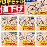 アルペンの自転車が安すぎるwwww なんだこれ