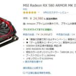 MSIがRadeonのグラボ購入特典に人気ゲームをプレゼントするキャンペーンやっているらしい